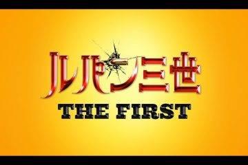 Первый трейлер 3D-анимационного фильма «Люпен III» по мотивам культового авантюрного аниме-сериала