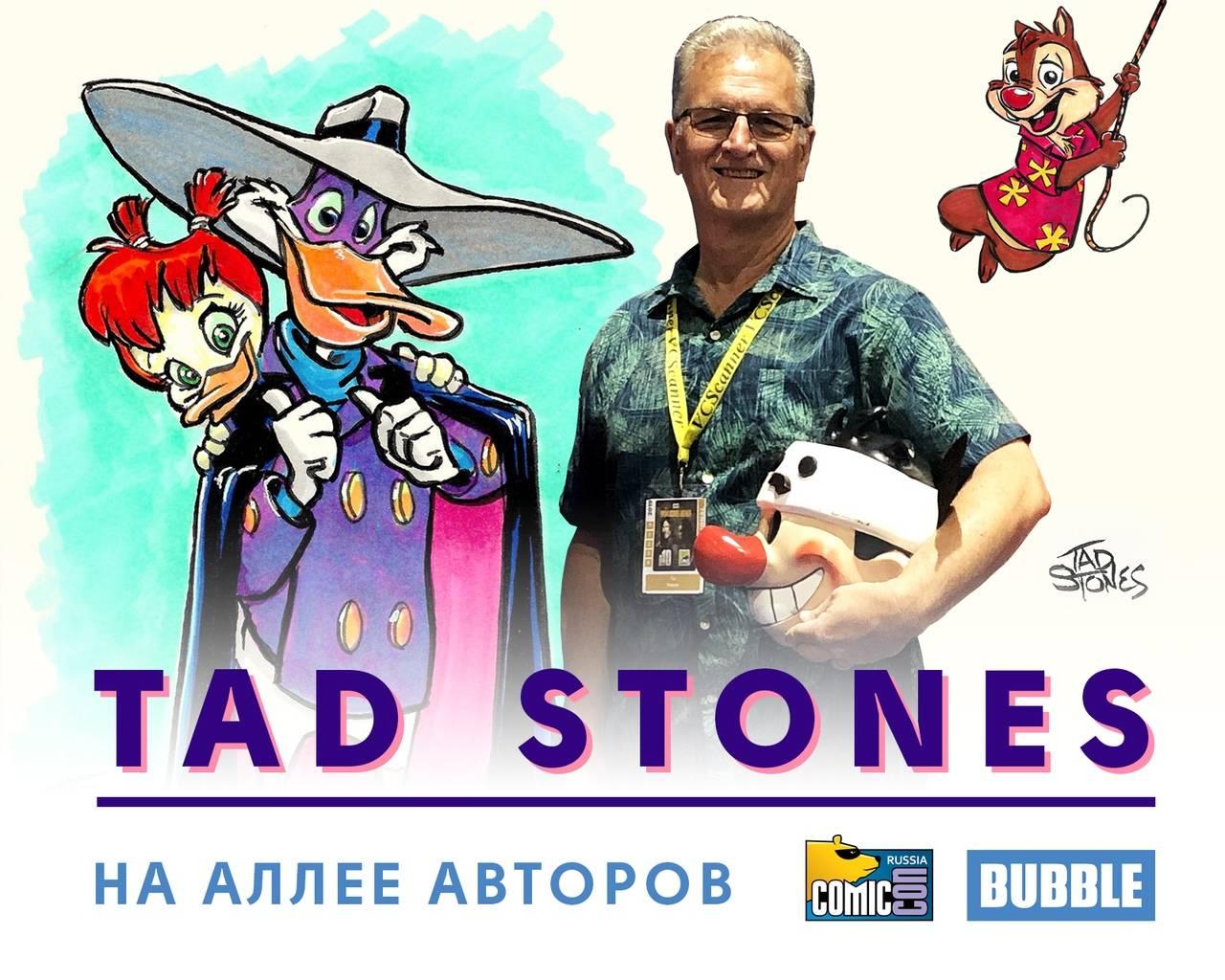 Организаторы Comic Con Russia привезут на фестиваль создателя «Чёрного плаща» и «Чип и Дейла»