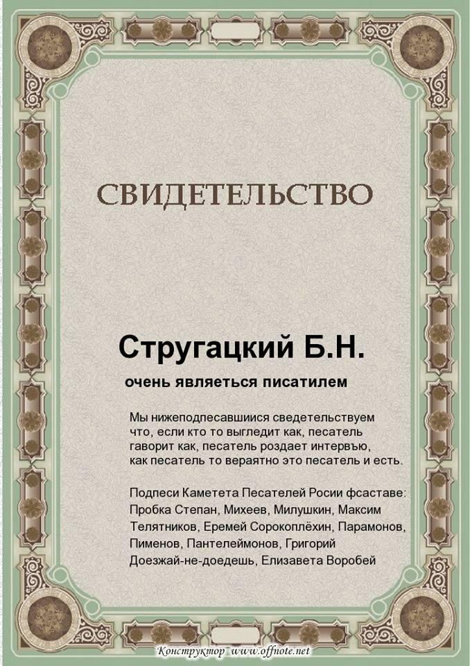 Власти Санкт-Петербурга потребовали справку о заслугах Бориса Стругацкого для установки мемориала