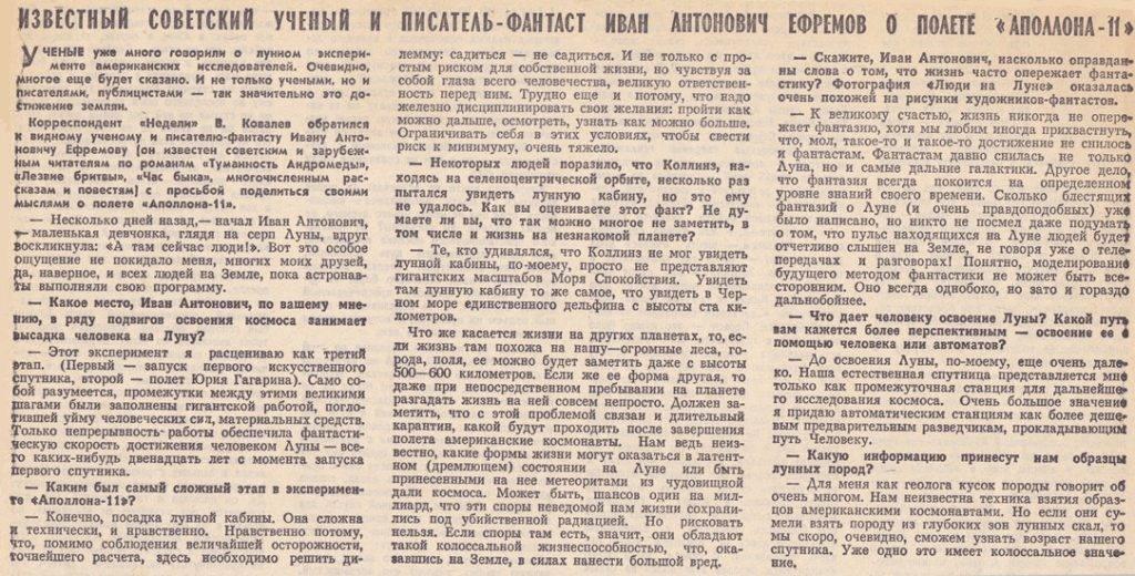 Полёт американцев на Луну: что писали в СССР 13