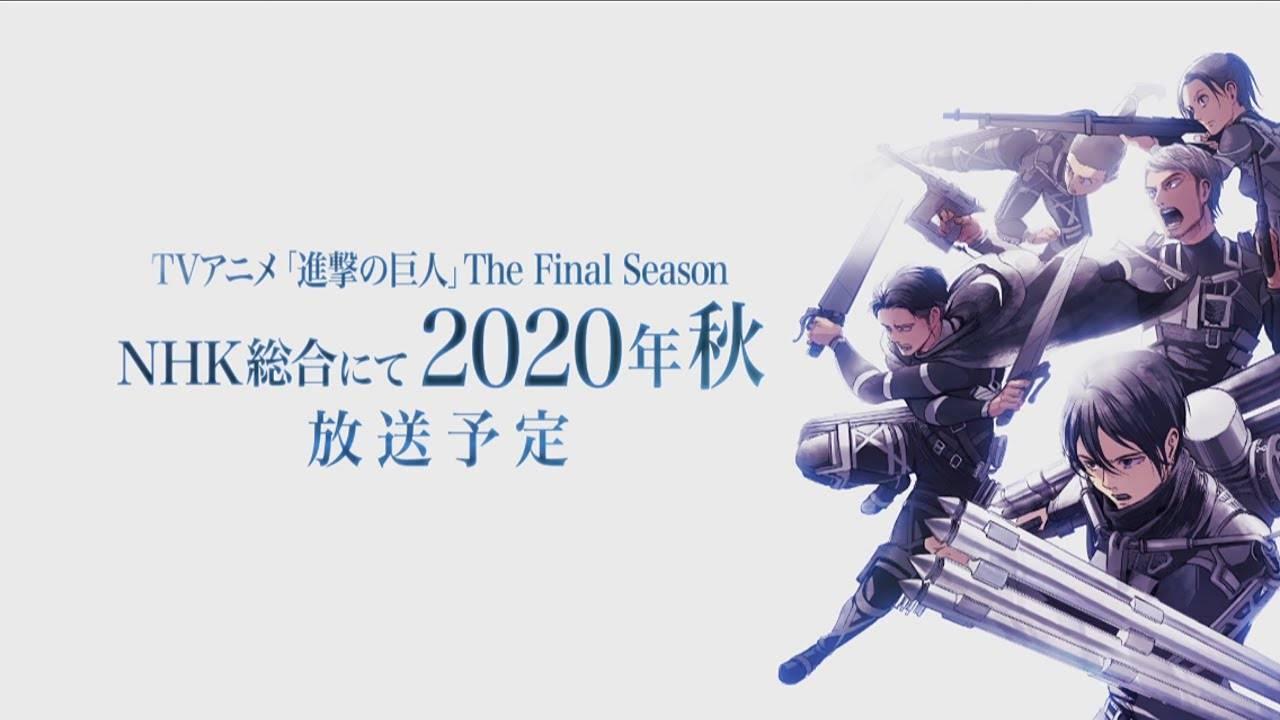Аниме-сериал «Атака титанов» завершится с четвёртым сезоном 1