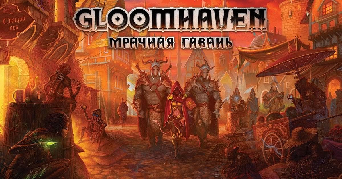 «Gloomhaven. Мрачная Гавань». CRPG на вашем столе