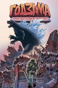 Комиксы: июль 2019. Фантастика и фэнтези 12