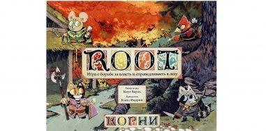 Root. Корни. Настольная игра