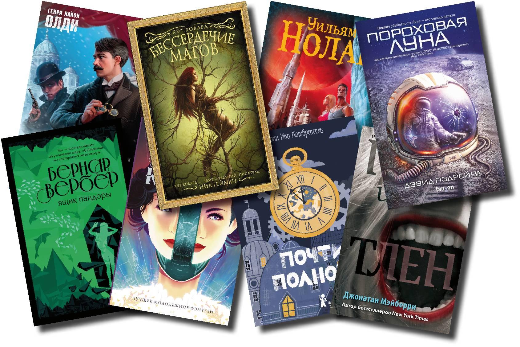 Что почитать из фантастики? Книжные новинки июля 2019 19