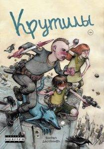 Комиксы: июль 2019. Фантастика и фэнтези 16