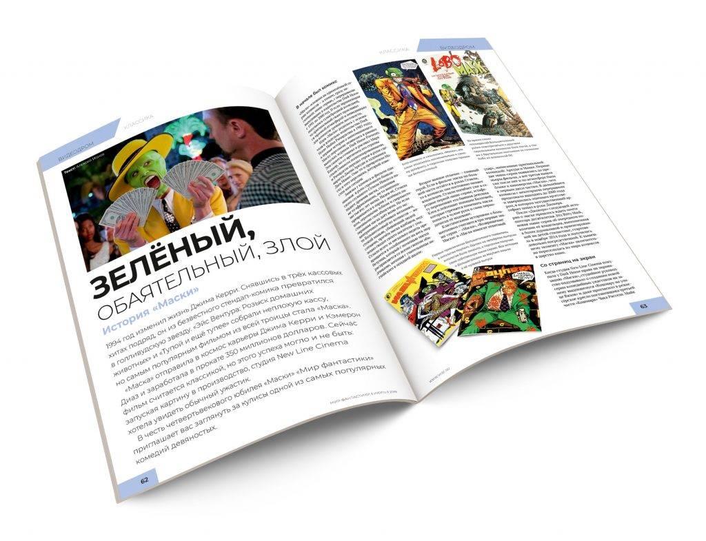 Мир фантастики №189 (июль 2019) 4
