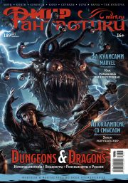 Мир фантастики №189 (июль 2019)