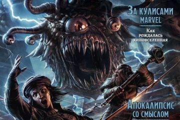 Мир фантастики №189 (июль 2019) 1