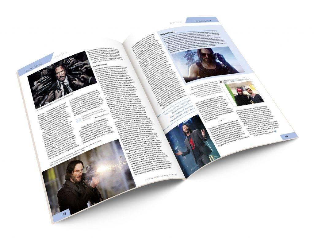 Мир фантастики №190 (август 2019) 4