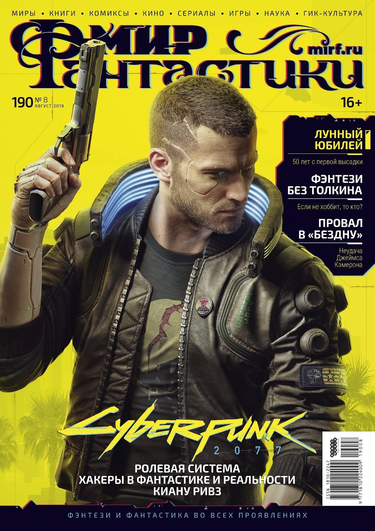 Мир фантастики №190 (август 2019)
