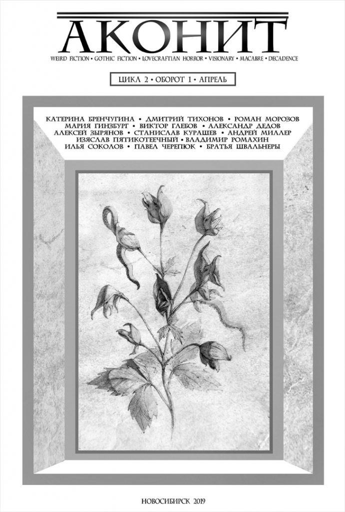 Находка: пять номеров журнала «Аконит», посвящённого «странной»фантастике 1