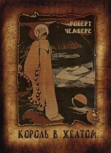 Каркоза, Юггот и далее: путеводитель по иным мирам Лавкрафта 2