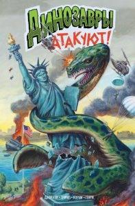 Комиксы: июль 2019. Фантастика и фэнтези 1