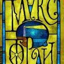 Макс Фрай «Тяжелый свет Куртейна. Желтый»