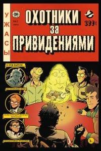 Комиксы: июль 2019. Фантастика и фэнтези 2