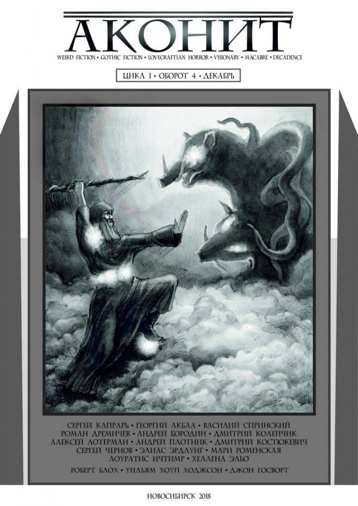 Находка: пять номеров журнала «Аконит», посвящённого «странной»фантастике 2