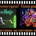 Видео: Hobby World представили топ настольных игр по фильмам и сериалам