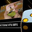Видео: промо-ролик про канал настольных игр от Hobby World