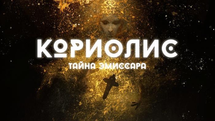 Стартовал сбор средств на издание приключения «Тайна Эмиссара» для НРИ «Кориолис»