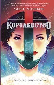Что почитать из фантастики? Книжные новинки июля 2019 7