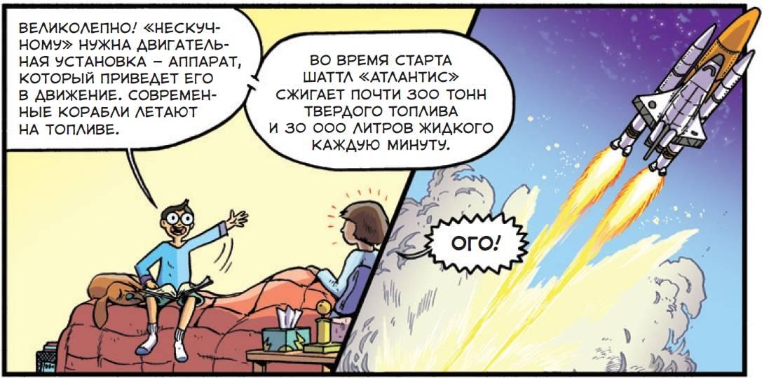 Комиксы: июль 2019. Фантастика и фэнтези 21