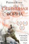 Ребекка Куанг «Опиумная война»