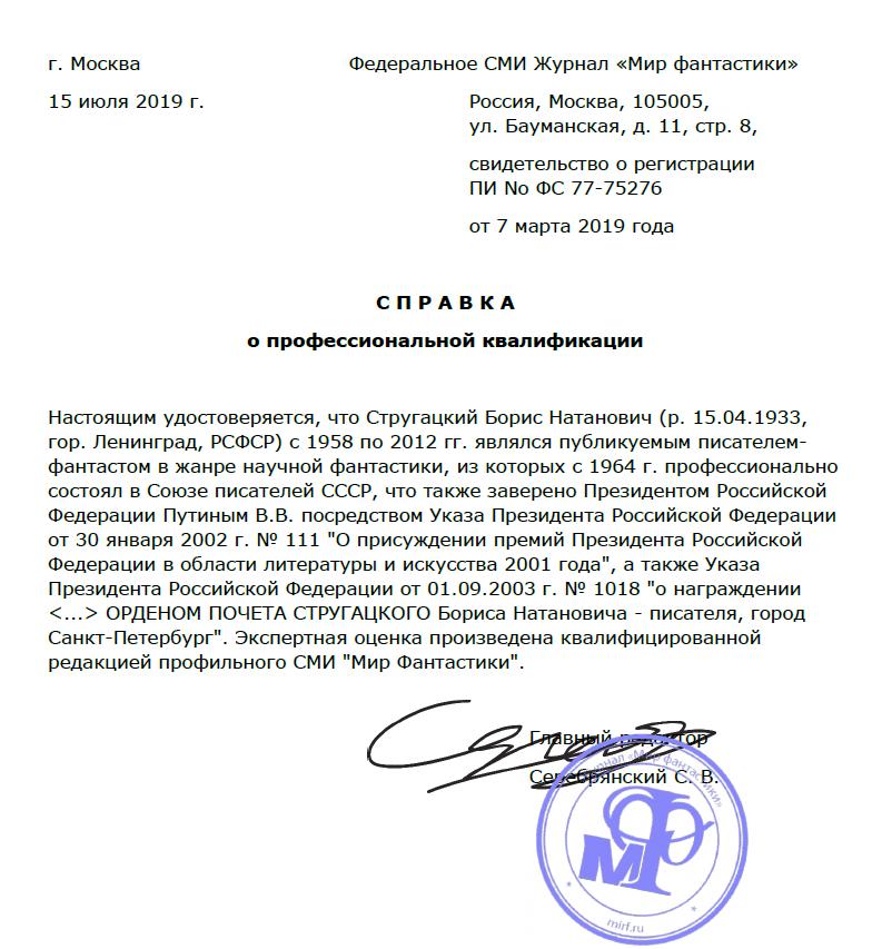 Власти Санкт-Петербурга потребовали справку о заслугах Бориса Стругацкого для установки мемориала 3
