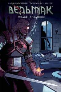 Комиксы: июль 2019. Фантастика и фэнтези 7