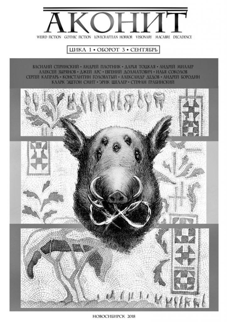 Находка: пять номеров журнала «Аконит», посвящённого «странной»фантастике 3
