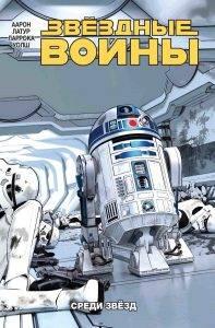 Комиксы: июль 2019. Фантастика и фэнтези 10