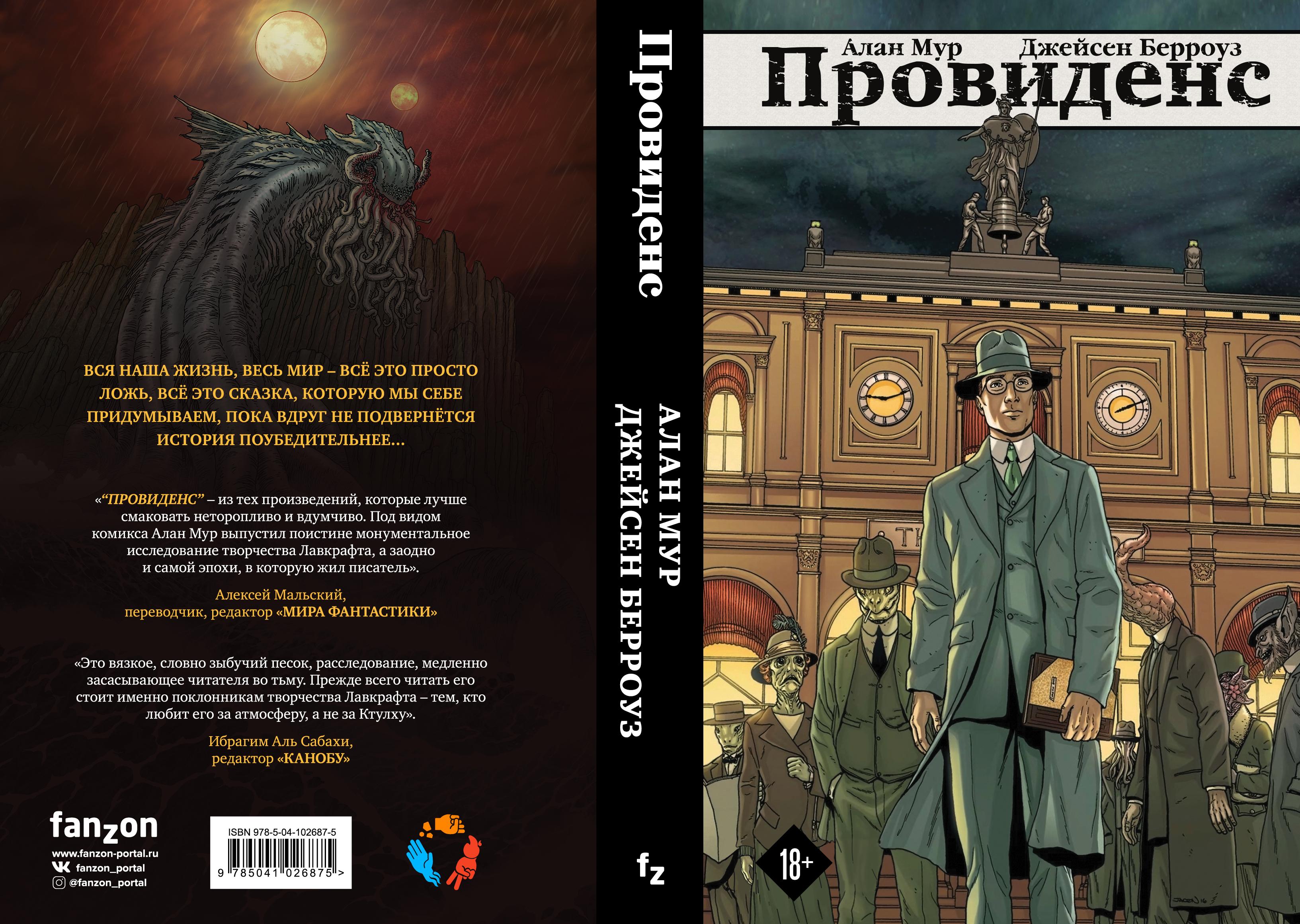 Что почитать: хоррор-омнибус Брайана Эвенсона и комикс «Провиденс» Алана Мура 2