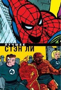 Новые комиксы на русском: супергерои Marvel и DC. Август 2019 13