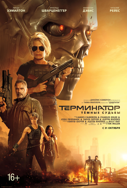 Второй трейлер «Терминатора: Тёмные судьбы» —куда лучшего первого 2