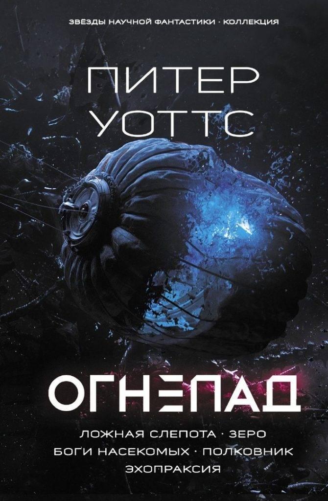 Что почитать: каноничный фанфик во вселенной «Задачи трёх тел»и омнибус Питера Уоттса 2
