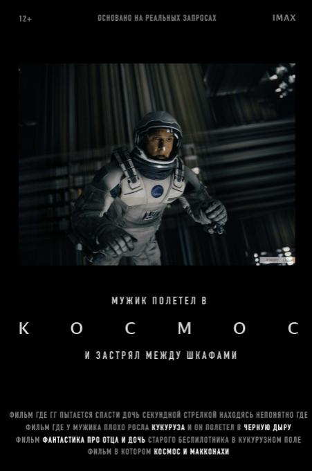 «Николсон ломает дверь»: исследование «Яндекса» о поисковых запросах фильмов 2