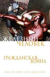 Новые комиксы на русском: супергерои Marvel и DC. Август 2019 1