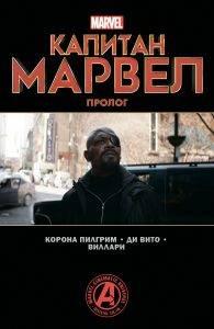 Новые комиксы на русском: супергерои Marvel и DC. Август 2019 3