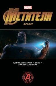 Новые комиксы на русском: супергерои Marvel и DC. Август 2019 4
