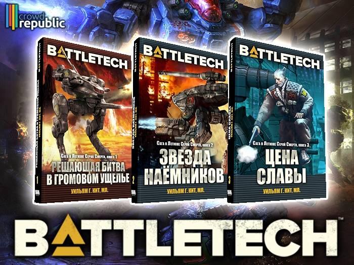 На CrowdRepublic стартовал предзаказ книг по вселенной BattleTech 1