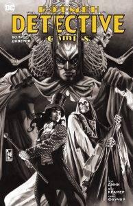 Новые комиксы на русском: супергерои Marvel и DC. Август 2019 5