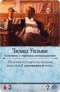 Hobby World анонсировали выход третьей редакции «Ужаса Аркхэма» на русском языке 1