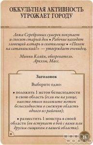 Hobby World анонсировали выход третьей редакции «Ужаса Аркхэма» на русском языке 2