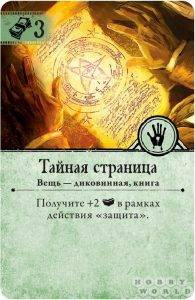Hobby World анонсировали выход третьей редакции «Ужаса Аркхэма» на русском языке 3