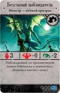 Hobby World анонсировали выход третьей редакции «Ужаса Аркхэма» на русском языке 4