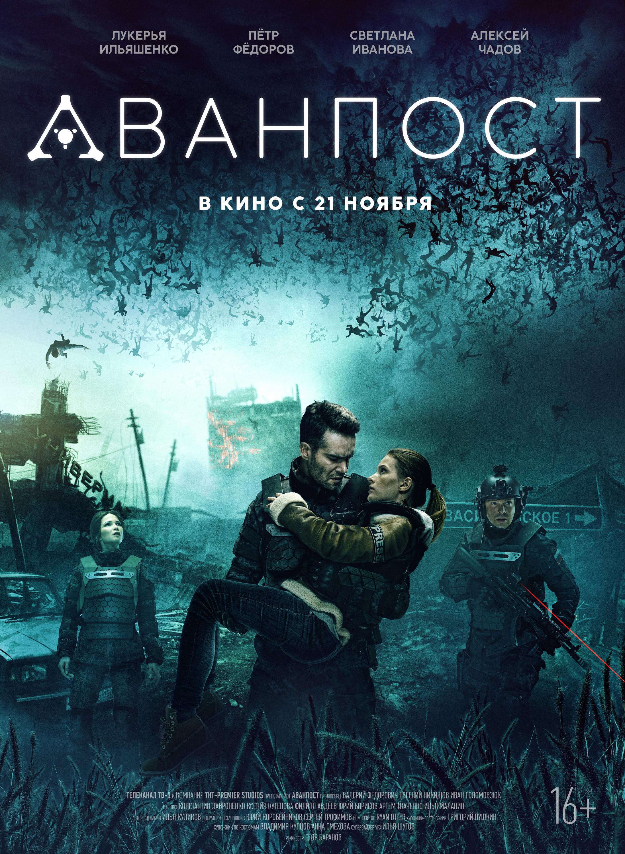 Финальный трейлер и новый постер «Аванпоста»