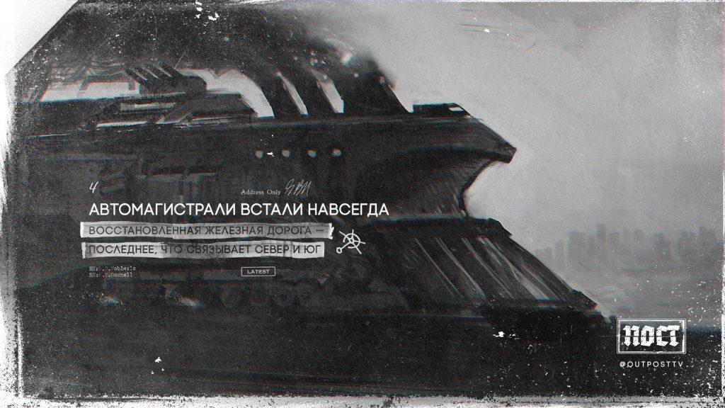 Дмитрий Глуховский «Пост»: аудиосериал о мире после войны Москвы с Россией