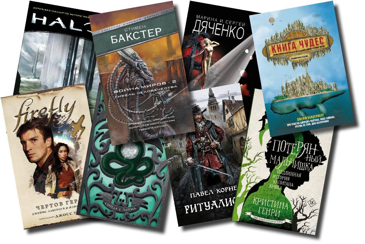Что почитать из фантастики? Книжные новинки августа 2019 24
