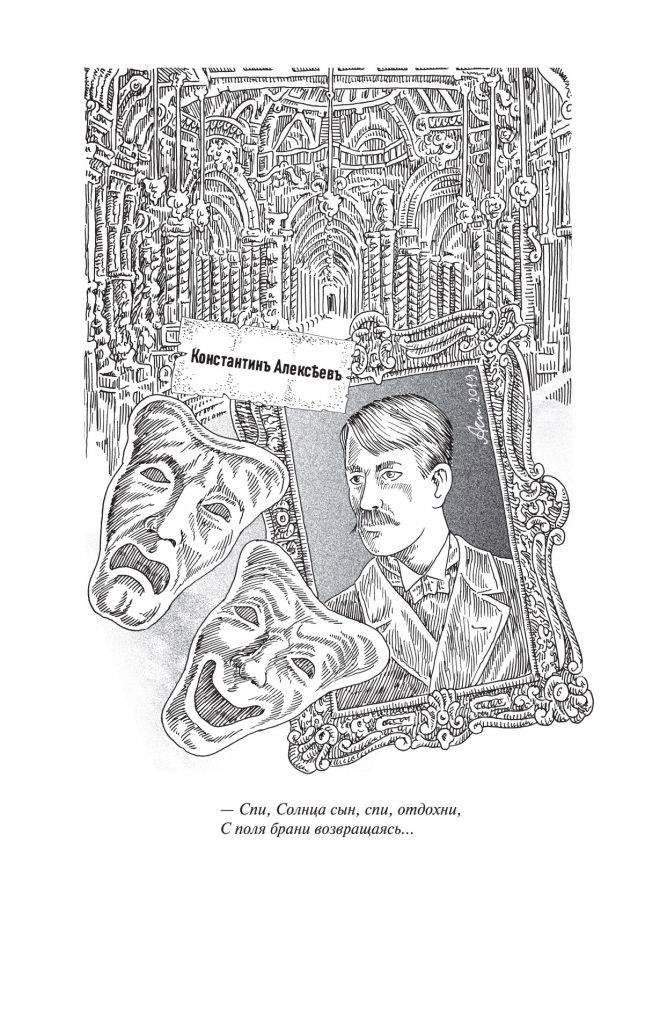 Генри Лайон Олди «Нюансеры»: мистический ретро-детектив о том, что весь мир — театр 1