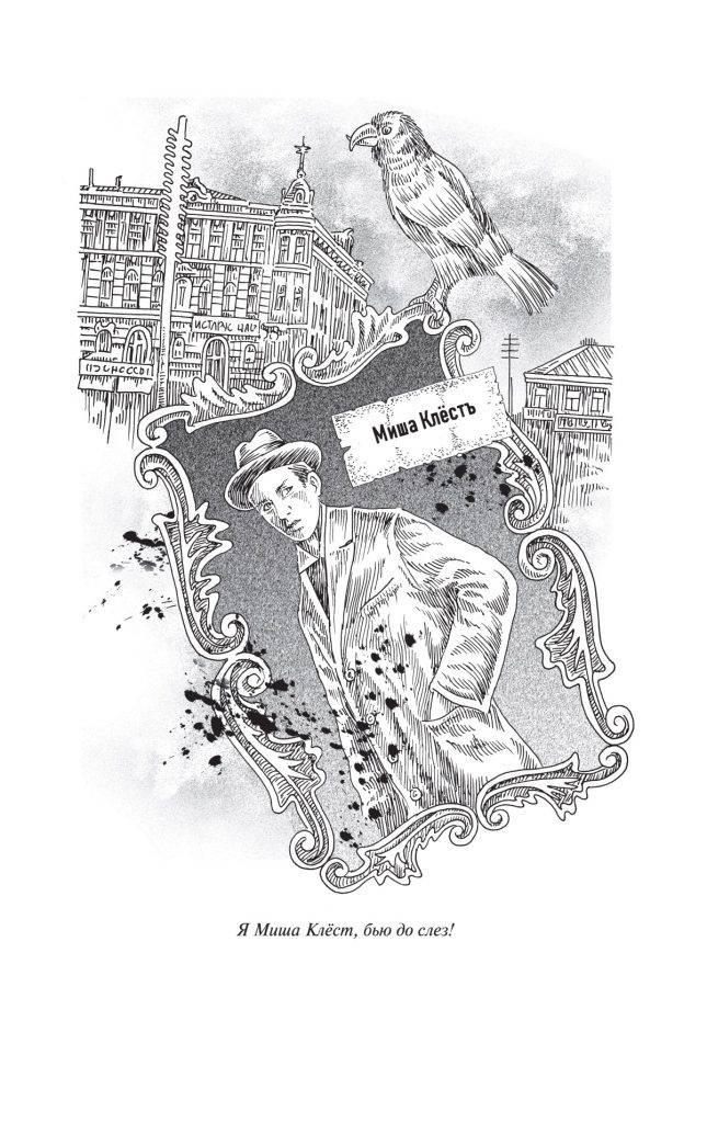 Генри Лайон Олди «Нюансеры»: мистический ретро-детектив о том, что весь мир — театр 2
